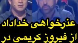 ویدیو عذرخواهی خداداد از فیروز کریمی در برنامه زنده
