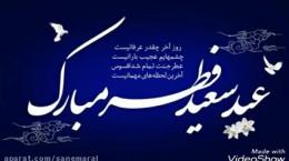 نماهنگ شاد عربی برای تبریک عید سعید فطر