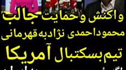 واکنش و حمایت محمود احمدی نژاد از قهرمانان تیم بسکتبال آمریکا
