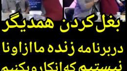 ابراز علاقه شقایق دهقان به مهراب قاسم خانی در برنامه زنده (فیلم)