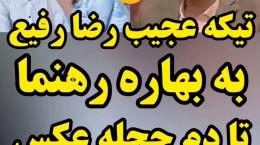 تیکه عجیب رضا رفیع به بهاره رهنما (تا دمه حجلهاش عکس منتشر کرده)