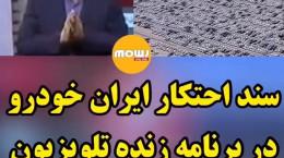 افشای سند احتکار ایران خودرو در برنامه زنده