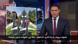 تیکه مجری آمریکایی به ترامپ و سرنگونی پهپاد آمریکا توسط ایران