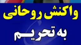 واکنش حسن روحانی به تحریم مقام رهبری توسط آمریکا و تمسخر ترامپ