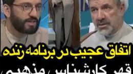 ویدیو اتفاق عجیب در برنامه زنده و قهر کارشناس مذهبی وسط برنامه