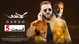 سریال گاندو : دانلود کامل قسمت ۵ سریال گاندو