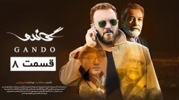 سریال گاندو : دانلود کامل قسمت ۸ سریال گاندو