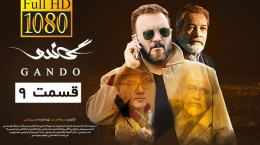 سریال گاندو : دانلود کامل قسمت ۹ سریال گاندو