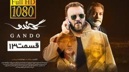 سریال گاندو : دانلود کامل قسمت ۱۳ سریال گاندو