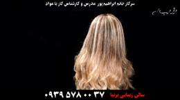 آموزش ویدیویی دکلره و آمبره کردن مو در خانه