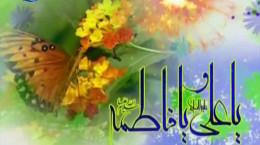 نماهنگ تبریک سالروز ازدواج حضرت علی (ع) و فاطمه الزهرا (س)