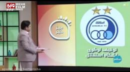 توهین بی ادبانه مجری تلویزیون به تیم استقلال (فیلم)