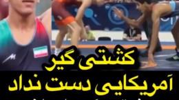 لحظه دیدنی ضربه فنی کردن کشتیگیر آمریکایی توسط حریف ایرانیاش