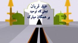 موشن گرافی تبریک عید سعید قربان