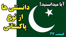 دانستنی های ناب از کشور پاکستان