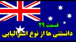 کشور استرالیا و دانستنی های جالب آن