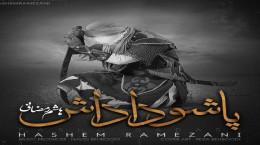 دانلود آهنگ سوزناک پاشو داداش از هاشم رمضانی همراه متن آهنگ