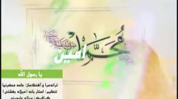 نماهنگ شاد یا محمد برای ولادت حضرت محمد (ص) با صدای حامد محضرنیا