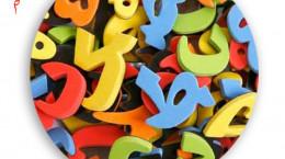 فال اسم | طالع بینی و فال از روی حرف اول اسم اشخاص