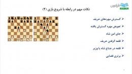 آموزش شطرنج دوره مبتدی درس ۳