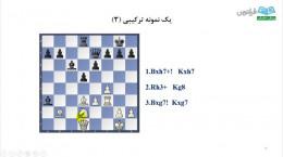 آموزش شطرنج دوره مبتدی درس ۵