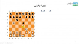 آموزش شطرنج ویژه مبتدیان درس ۷