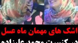 حضور مهمانان ماه عسل در کنسرت محمد علیزاده