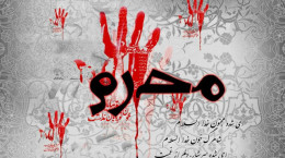 ماه محرم الحرام : اعمال و وقایع اسف بار روز دوم محرم