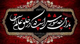 ۵ متن نوحه ی فارسی به مناسبت ماه محرم الحرام