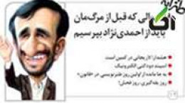 18 سوالی که قبل از مرگمان باید از احمدینژاد بپرسیم