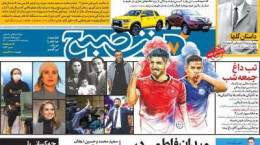 عناوین روزنامه هفت صبح