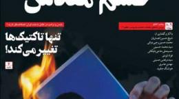 عناوین مجله صبح صادق