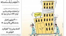 عناوین مجله صبح پارس