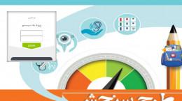 نحوه ثبت نام سنجش دانش آموزان اول ابتدایی 1400