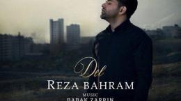 دانلود و متن آهنگ دل از رضا بهرام (Reza Bahram   Del)