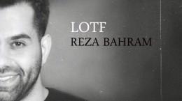 دانلود آهنگ لطف از رضا بهرام (Reza Bahram   Lotf) + متن آهنگ