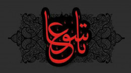 تاسوعا حسینی در تقویم سال 1400 چه روزی است ؟
