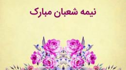 ۳۰ متن و پیام رسمی / اداری تبریک نیمه شعبان
