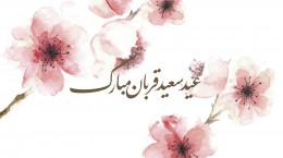 تاریخ دقیق عید سعید قربان در  تقویم سال 1400 چه روزی است ؟