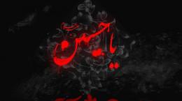 دانلود کامل نوحه یاس میگوید حسین (بیس دار،ساده) + متن نوحه