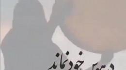 کلیپ تبریک ولادت حضرت محمد با صدای محسن چاوشی