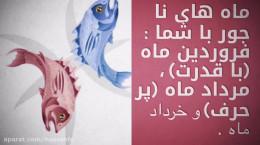 طالع بینی ازدواج بر اساس حیوان سال تولد