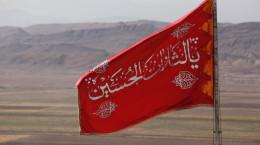معنای شعار (یالثارات الحسین) چیست ؟