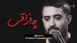 متن نوحه من ایرانم و تو عراقی چه فراقی اربعین + دانلود