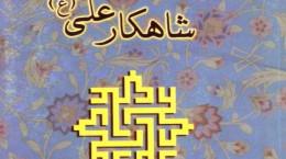 ماجرای خطبه بدون نقطه أمیرالمؤمنین حضرت علی (ع) + متن خطبه