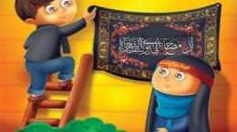 نقاشی ماه محرم : 30 نقاشی محرم برای رنگ آمیزی کودکان