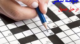 جوجه تیغی در جدول / پاسخ جوجه تیغی در حل جدول