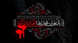 منتخب 12 مداحی سوزناک شهادت امام هادی (ع)