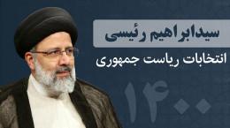 وعده انتخاباتی رئیسی: لیست 17 موردی وعده های ابراهیم رئیسی