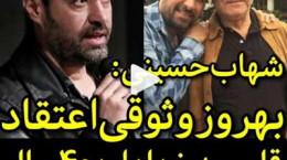 صحبت های جنجالی شهاب حسینی در مورد بهروز وثوق